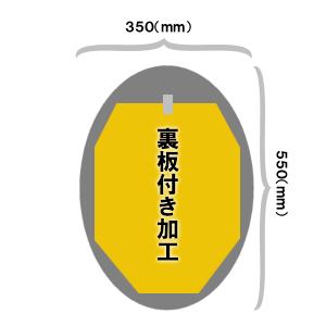 オーバル350×550(mm)サイズミラー裏板付き加工
