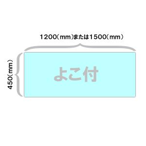 450×1200(mm)・450×1500(mm)サイズミラー取付施工工事:よこ付(※ミラーは付属しておりません)