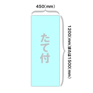 450×1200(mm)・450×1500(mm)サイズミラー取付施工工事:たて付(※ミラーは付属しておりません)