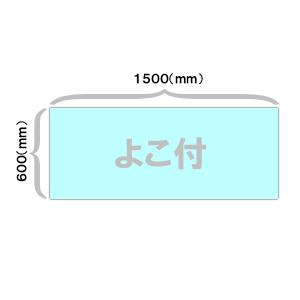 600×1500(mm)サイズミラー取付施工工事:よこ付(※ミラーは付属しておりません)