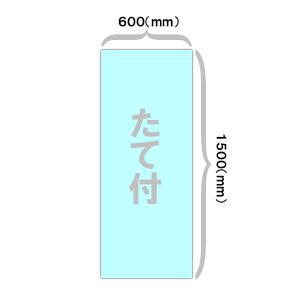 600×1500(mm)サイズミラー取付施工工事:たて付(※ミラーは付属しておりません)