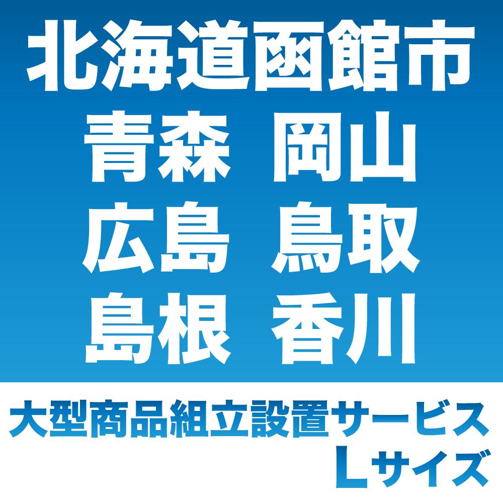 北海道函館市・青森・岡山・広島・鳥取・島根・香川 - 大型商品組立設置サービス Lサイズ