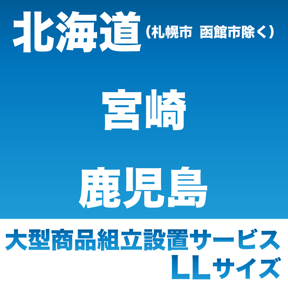 北海道(札幌市・函館市除く)・宮崎・鹿児島 - 大型商品組立設置サービス LLサイズ