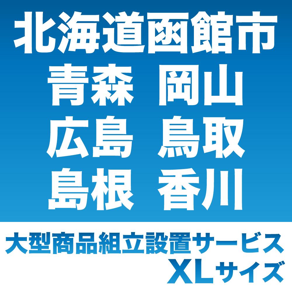 北海道函館市・青森・岡山・広島・鳥取・島根・香川 - 大型商品組立設置サービス XLサイズ