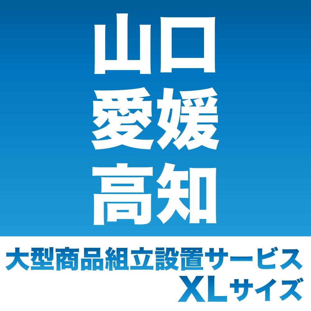 山口・愛媛・高知 - 大型商品組立設置サービス XLサイズ