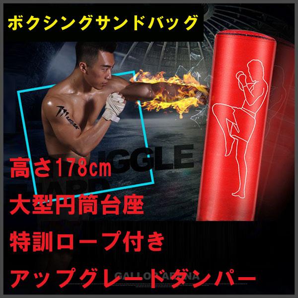 【送料無料】ボクシングサンドバッグ スパーリング パンチングサンドバッグ トレーニング器具 ボクササイズ ブラック