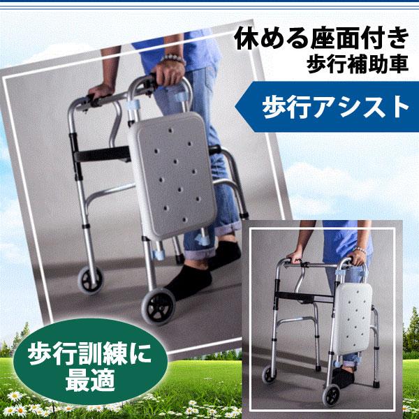 介護歩行器 歩行補助器具 キャスター付き 介護椅子 多機能