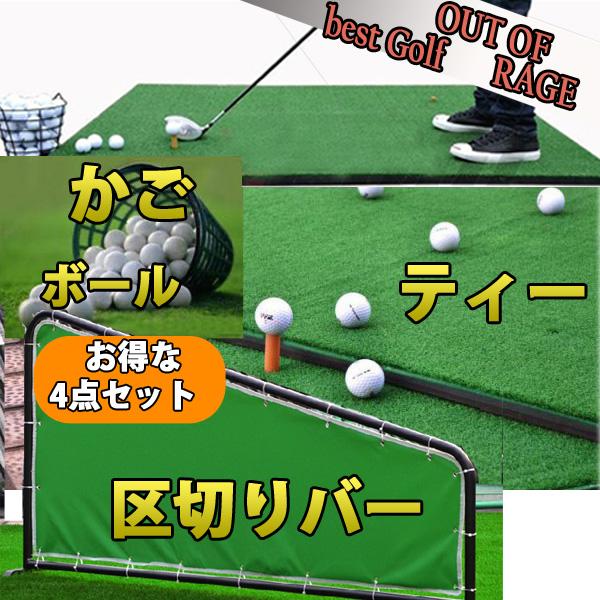 ゴルフマット&ゴルフ練習マット かご&ボール&ティー&区切りバーセクション付き4点セット