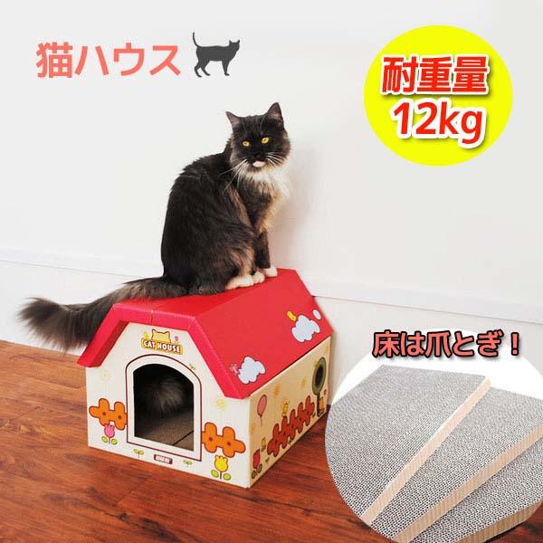 引出物 キャットハウス 猫 爪とぎ つめとぎ 玩具 安心の実績 高価 買取 強化中 軽量 かわいい おもちゃ ダンボール