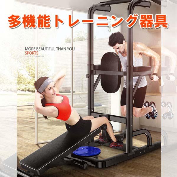 多機能トレーニング器具 フィットネス器具 ぶら下がり健康器 トレーニング 懸垂 器具 腹筋 マシン 筋トレーニング 懸垂マシーン ダンベル用 フラットベンチ付き