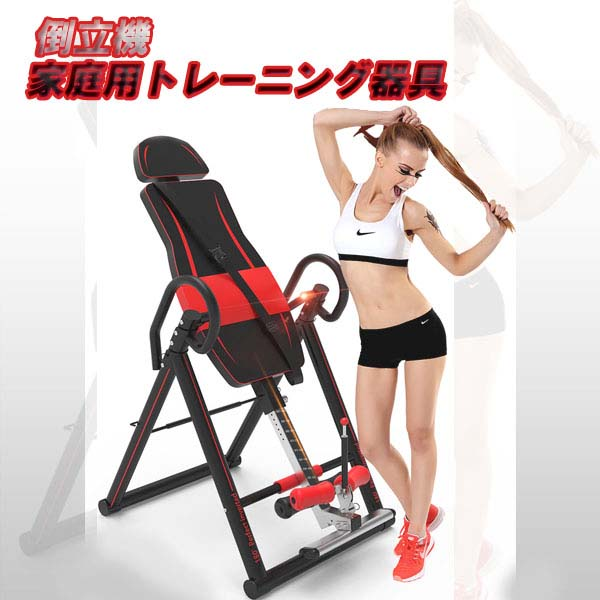 逆さぶら下がり健康器 倒立機 逆さトレーニング トレーニング器具 家庭用トレーニング器具 フィットネス器具 シェイプアップ ストレス解消