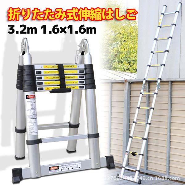 はしご、伸縮はしご アルミはしご ハシゴ 脚立 梯子 2折り最大3.2M 折りたたみ式 角度調節可能 片側1.6m*1.6m