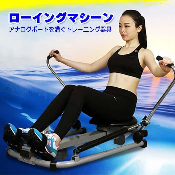 全身運動!ローイングマシン ボート漕ぎ 腹筋トレーニング器具 腹筋マシン 腕筋トレーニング器具 背筋トレーニング器具 筋トレーニング トレーニング器具 室内運動
