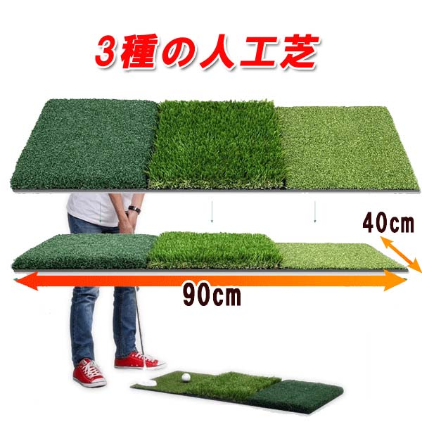 3種類の人工芝 ゴルフ練習マット/スイングマット/ラフからフェアウェーまで練習可能