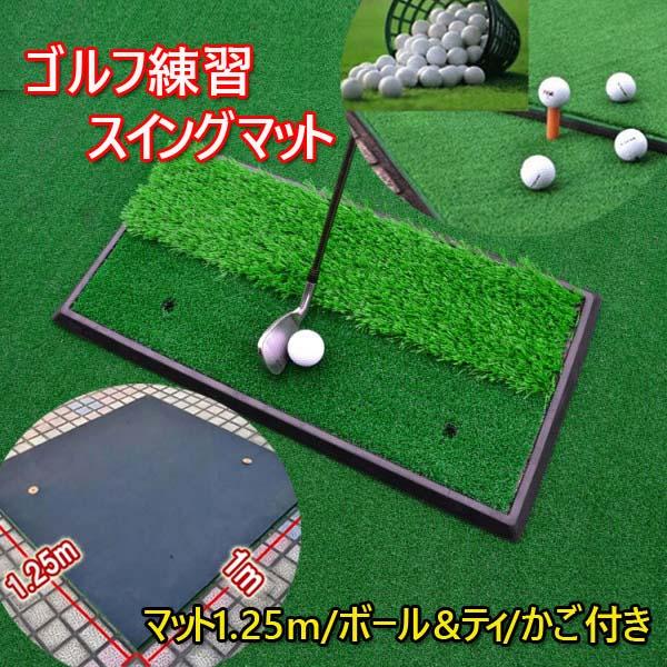 ゴルフ練習スイングマット/ゴルフマット 33cm×66cmとスイングマット1m×1.25m付き/新品ボール10個/ティ2個付&ボール収納かご