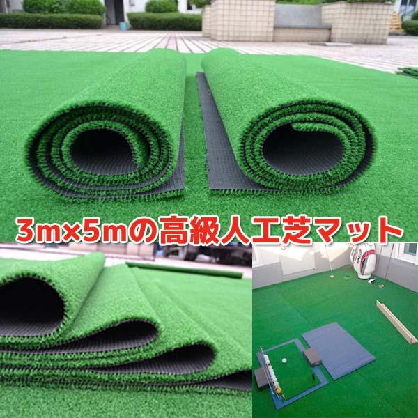 3m×5mの高級人工芝マット