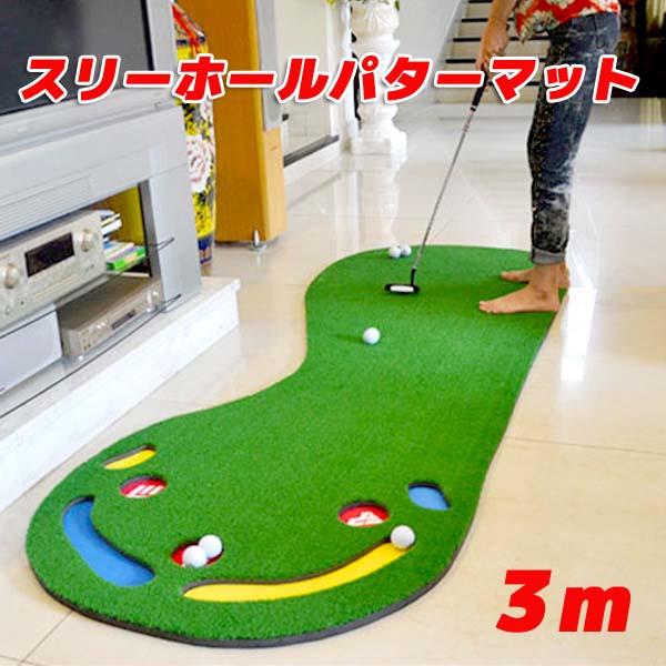 パターマット3m【特大】サイズ ゴルフ練習用具 ゴルフ練習マット スリーホールパターマット