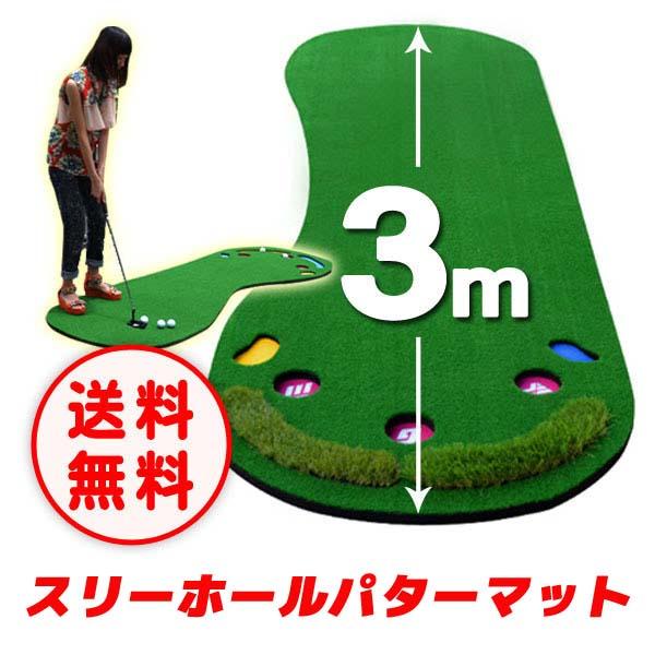 パターマット パター練習には最適 ゴルフ練習用品 スイング練習 スリーホールパターマット