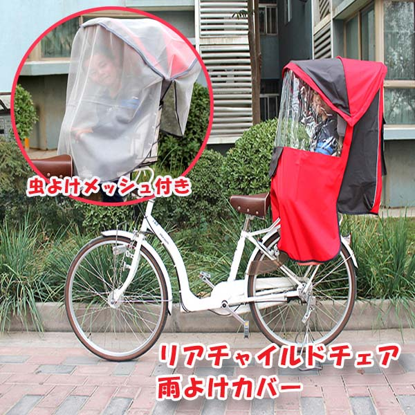 子供乗せ自転車セット 自転車用リアチャイルドチェア 雨よけカバー 子供乗せ 後ろ用 後ろ乗せ 子供乗せ自転車 リア用チャイルドシート レインカバー