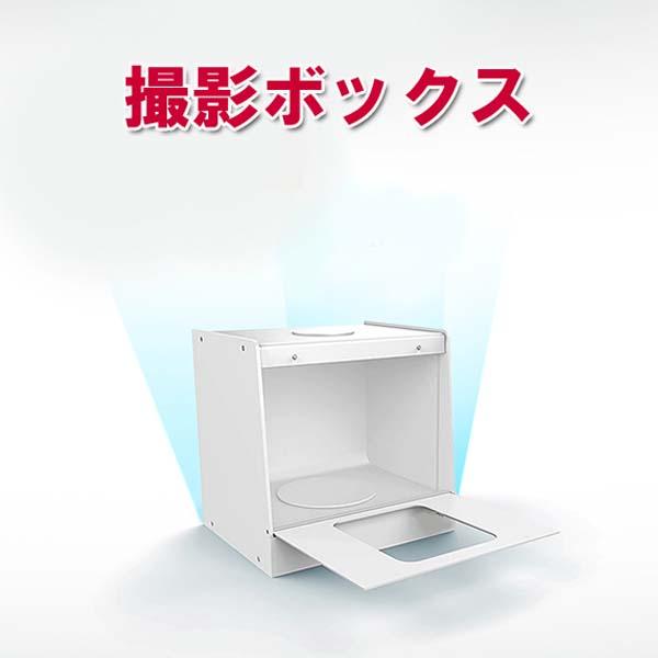 撮影ボックス オンラインビジネスに最適 大活躍 撮影キット 撮影ブース LED 照明 携帯型 3D展示 簡易 撮影スタジオ