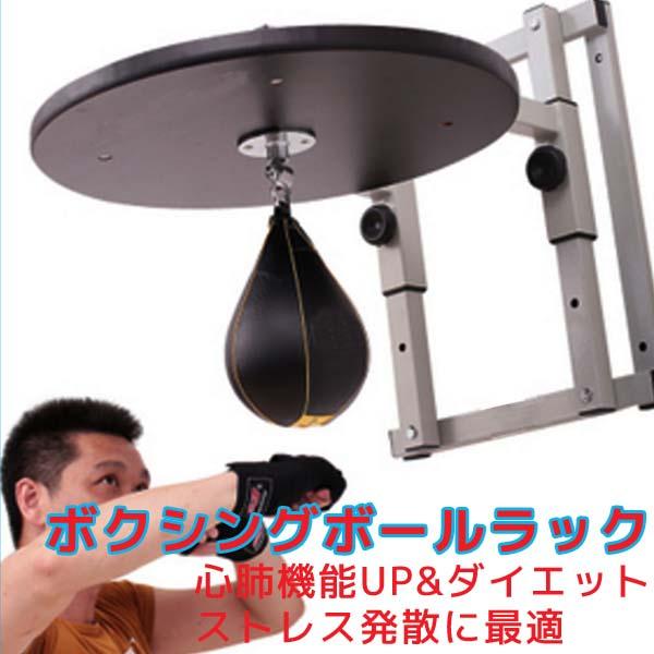 ボクシングボールラック ボクシングボール 筋トレ 心肺機能UP ストレス解消 ボクシング エクササイズ