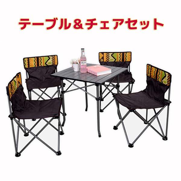 机と椅子セット 5点セット 戸外椅子 バーベキュー キャンプ アルミテーブル 金属椅子 折りたたみ式 収納バッグ付き