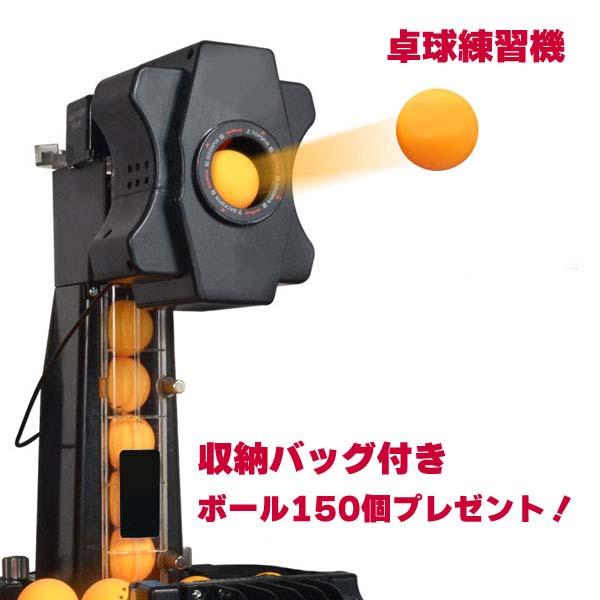 卓球ボール出し機 ボール出し角度調節可 ボール収納ネット付き 練習器具 軽量 コンパクト ボール回収ネット付き ボール出し機 卓球マシン