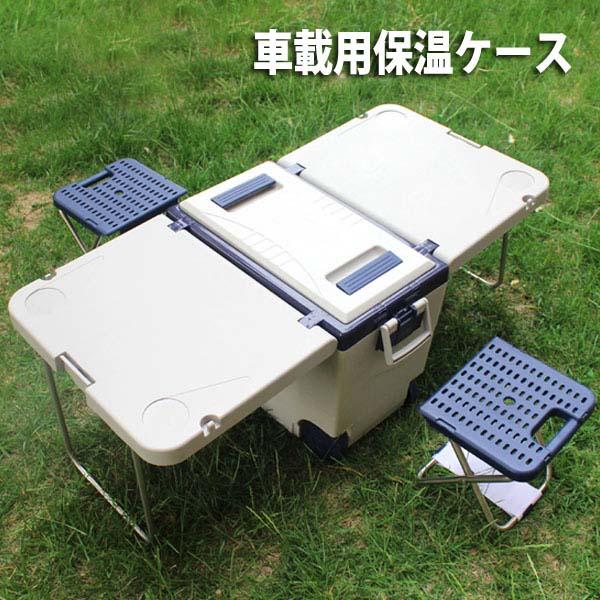 保温ケース/保冷ケース/小型テーブル/車載/ケース/アウトドア/軽量/テーブル/コンパクト収納/椅子2個付き/クーラーボックス