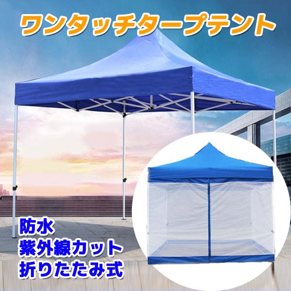 大型テント タープ タープテント ワンタッチ ワンタッチテント 3m×3m×3m 日よけ イベント 【サイドメッシュカバー4面付き 12M】