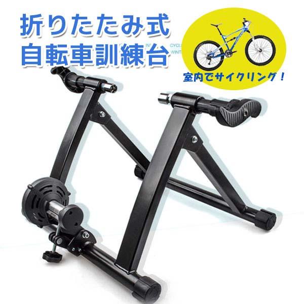 自宅でトレーニング!自転車訓練台 室内訓練 体力訓練 筋とれ 全身運動 運動不足解消 サイクリング