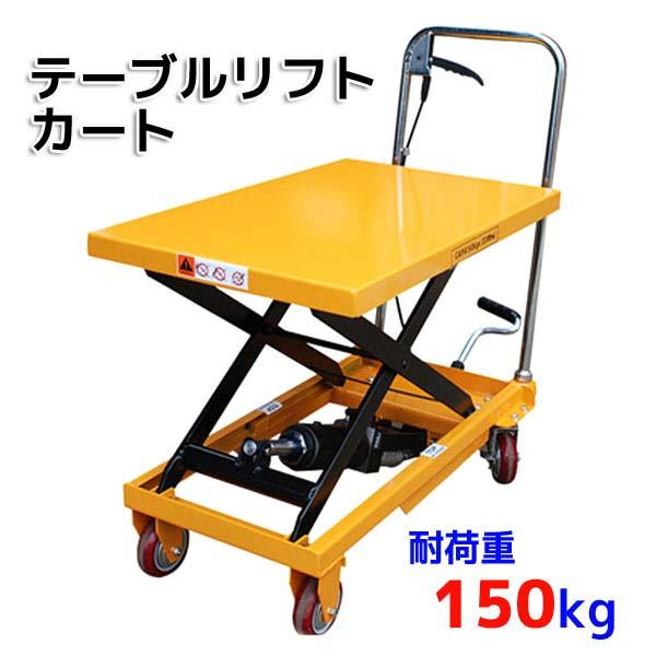 【積載荷重150kg!】油圧式 荷台昇降台車 テーブルリフトカート 重量物の運搬や上げ下げに最適!