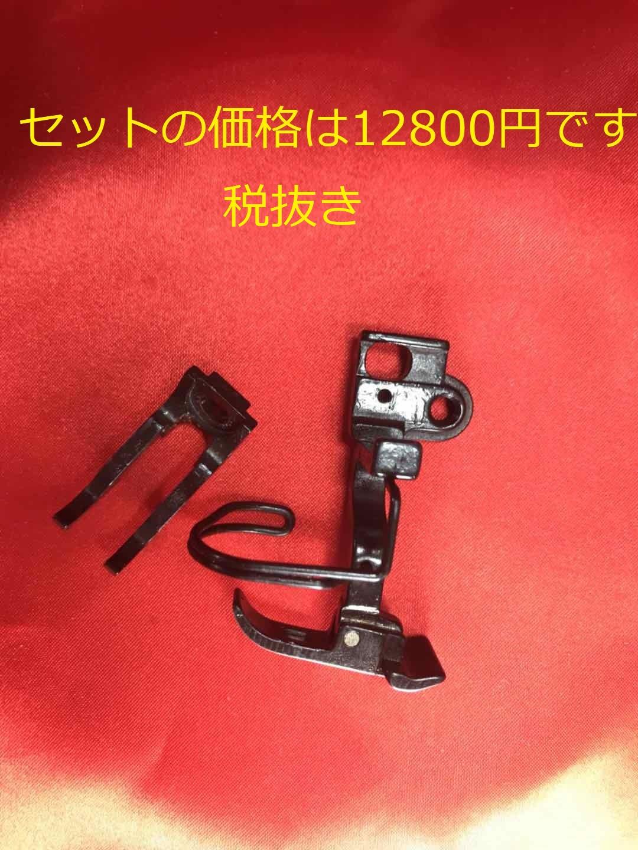 【新品】JUKI 押えB1524-491-SBO(B1524-490-SBO)+上送りB3026-490-S00 セットの価格です。