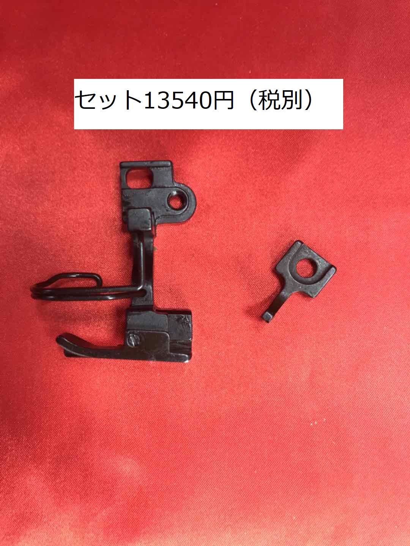 【新品】JUKI B1524-491-CBO 押えC クミ 1MM これは写真のような セットの価格です。