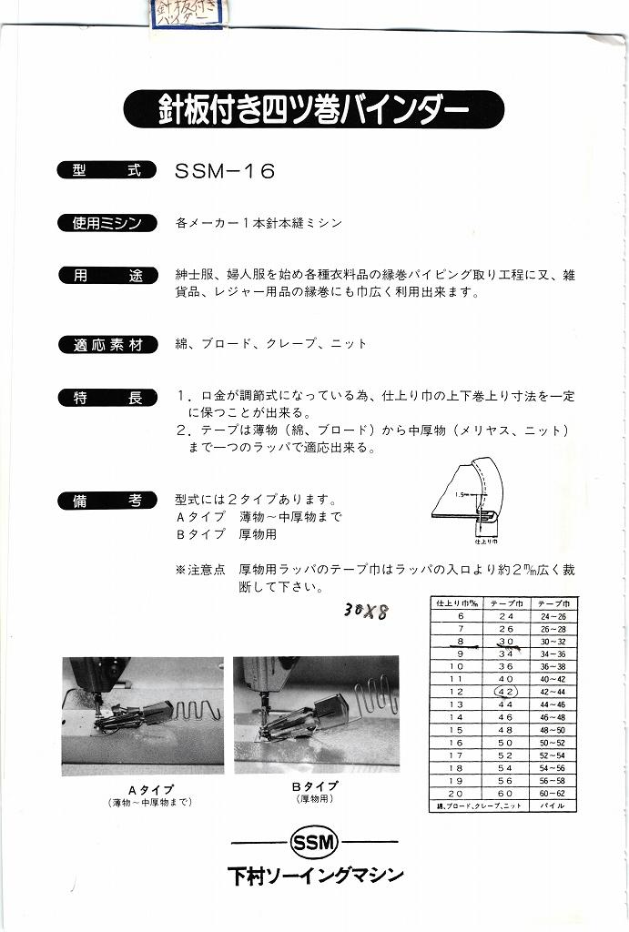 職業用・工業用針板付きバインダー SSM-16A型 (24x6mm)