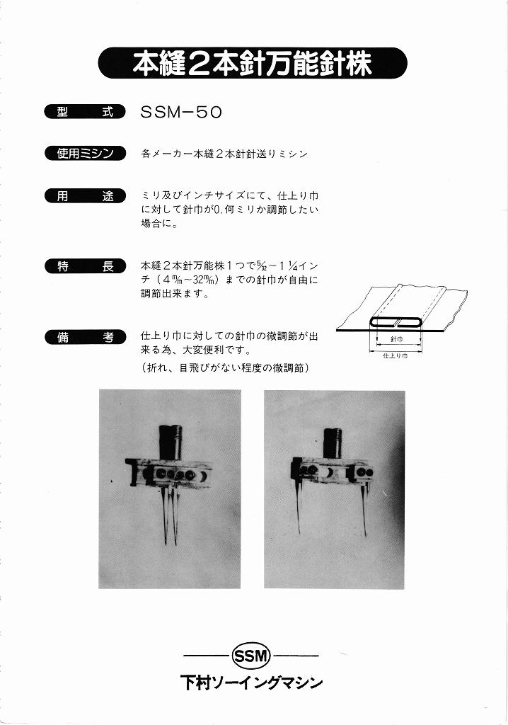 【新品】本縫2本針万能針株 SSM-50
