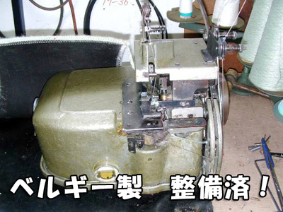 【中古】ベルギー製タイタンミシンDK-2500弊社にて整備済み
