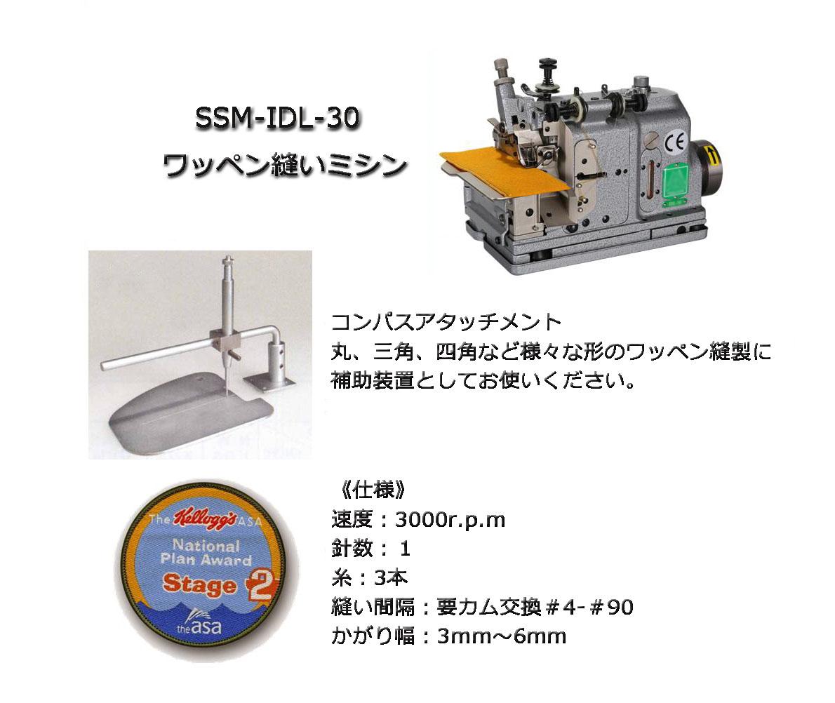 SSM-IDL-30 ワッペン縫いミシン