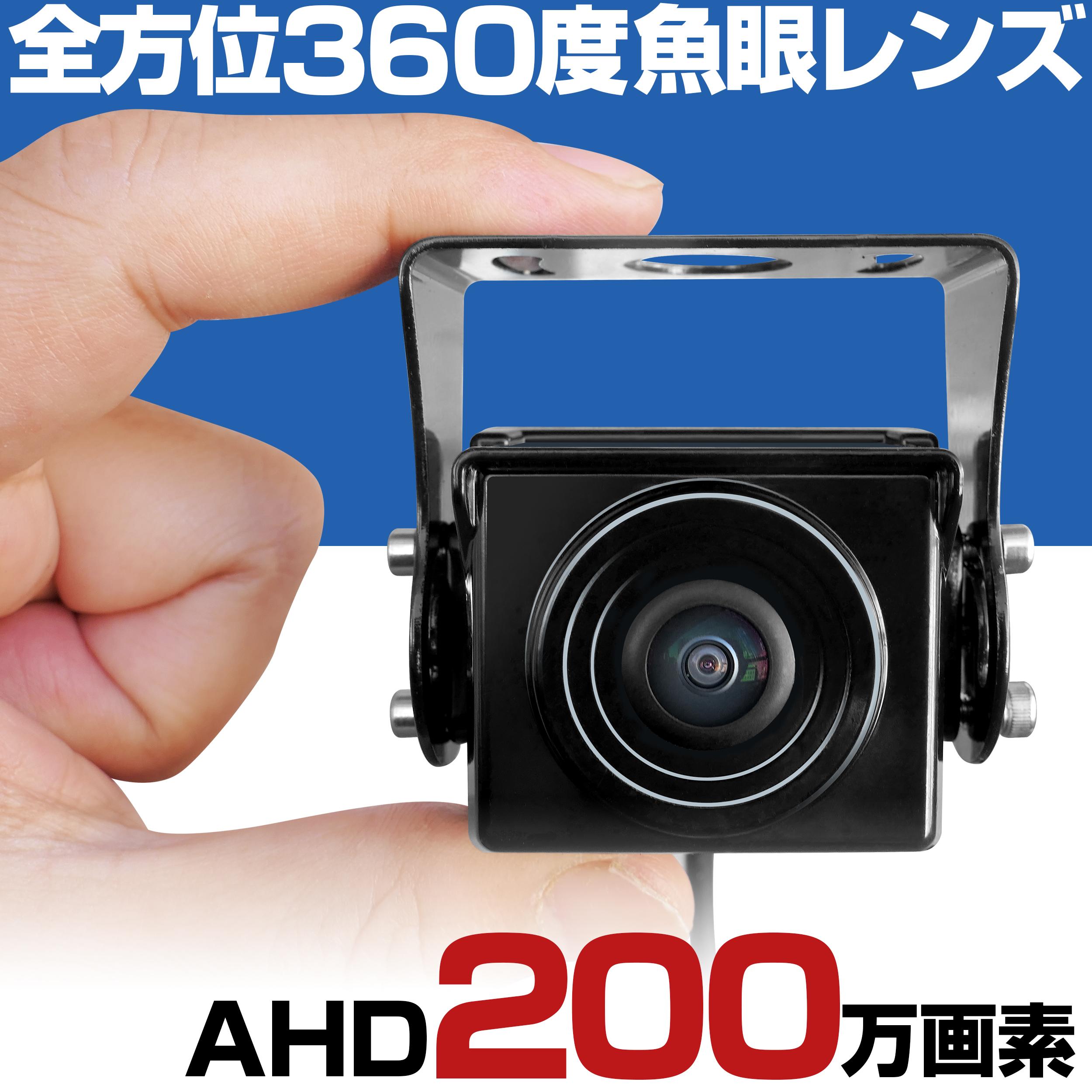360度魚眼レンズ カメラ1台で広範囲をカバー暗闇でもカラー撮影 超小型で超軽量SONY製スターライトセンサー採用AHD 200万画素 監視カメラ 夜間 !超美品再入荷品質至上! 簡単 設置 防犯カメラ 360度 魚眼レンズ スターライトカメラ 屋外 家庭用 セット GE2004 有線 AHD 360度カメラ ランキング総合1位 業務用 SONY製センサー採用 小型 赤外線 本物 車庫 暗視 駐車場 車上荒らし