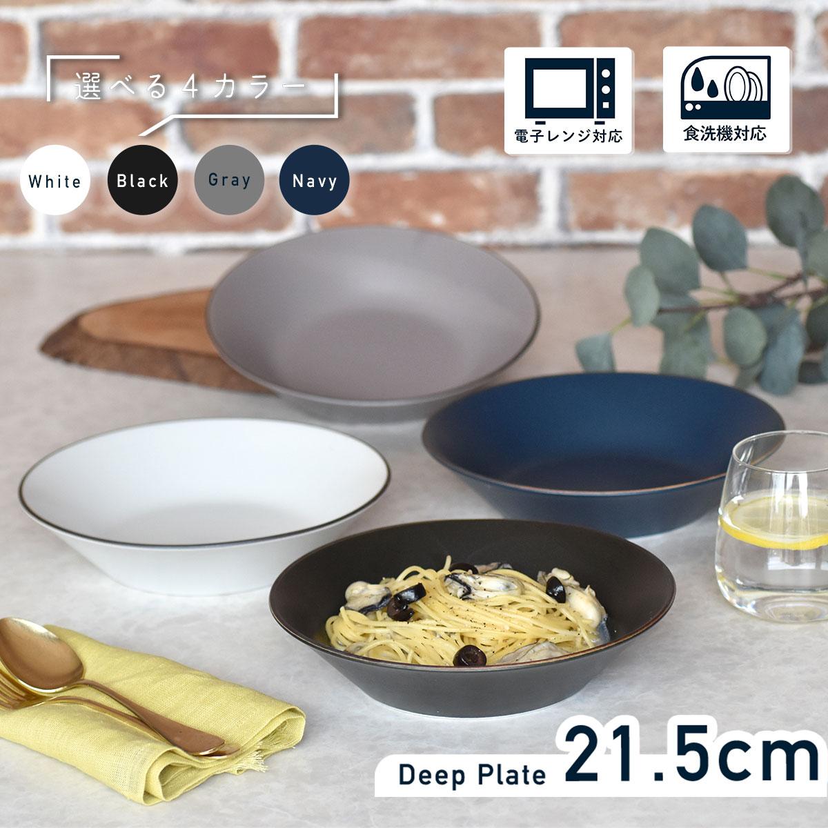 SNS映えといえば、このシリーズ。お家で簡単カフェ空間作り。 日常使いにも、特別な日にも。 美濃焼/陶器/お洒落/贈り物/プレゼント 見谷陶器 みたにとうき 【300円OFFクーポン】 深皿 カレー皿 食器 slash 洋食器 大皿 ディーププレート ワンプレート ディナープレート パスタ皿 メイン皿 モダン 料理 日本食 器 雑貨 美濃焼 国産 おしゃれ カフェ風 おうちカフェ シンプル 電子レンジ/食洗器対応 口径21.5cm×高さ4.8cm
