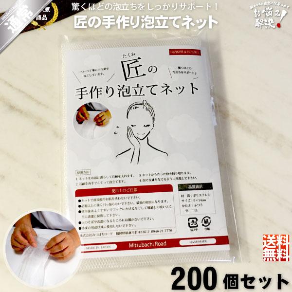 【200個セット】 匠の手作り泡立てネット 白 (90×140mm)【クーポン配布中】 洗顔ネット 国産 日本製 泡だて 泡たて あわだて あわたて モコモコの泡々 MADE IN JAPAN 送料込 【送料無料】
