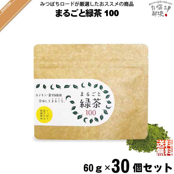 【30個セット】 まるごと緑茶 100 (60g) 【クーポン配布中】 粉茶 美味しい 送料込【送料無料】