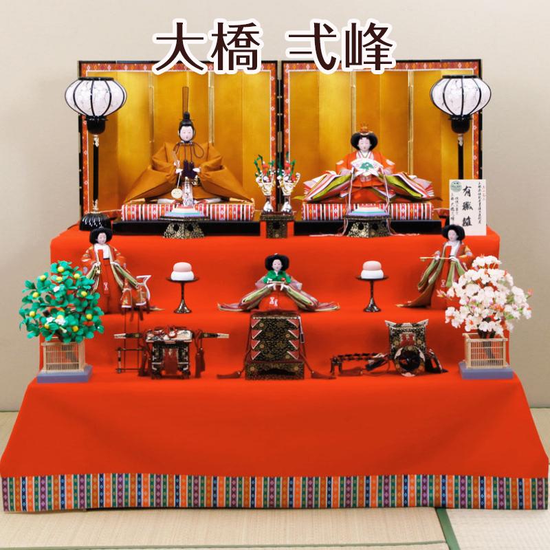 六番 大橋 弌峰 有職 黄櫨染 猪山頭 三段飾