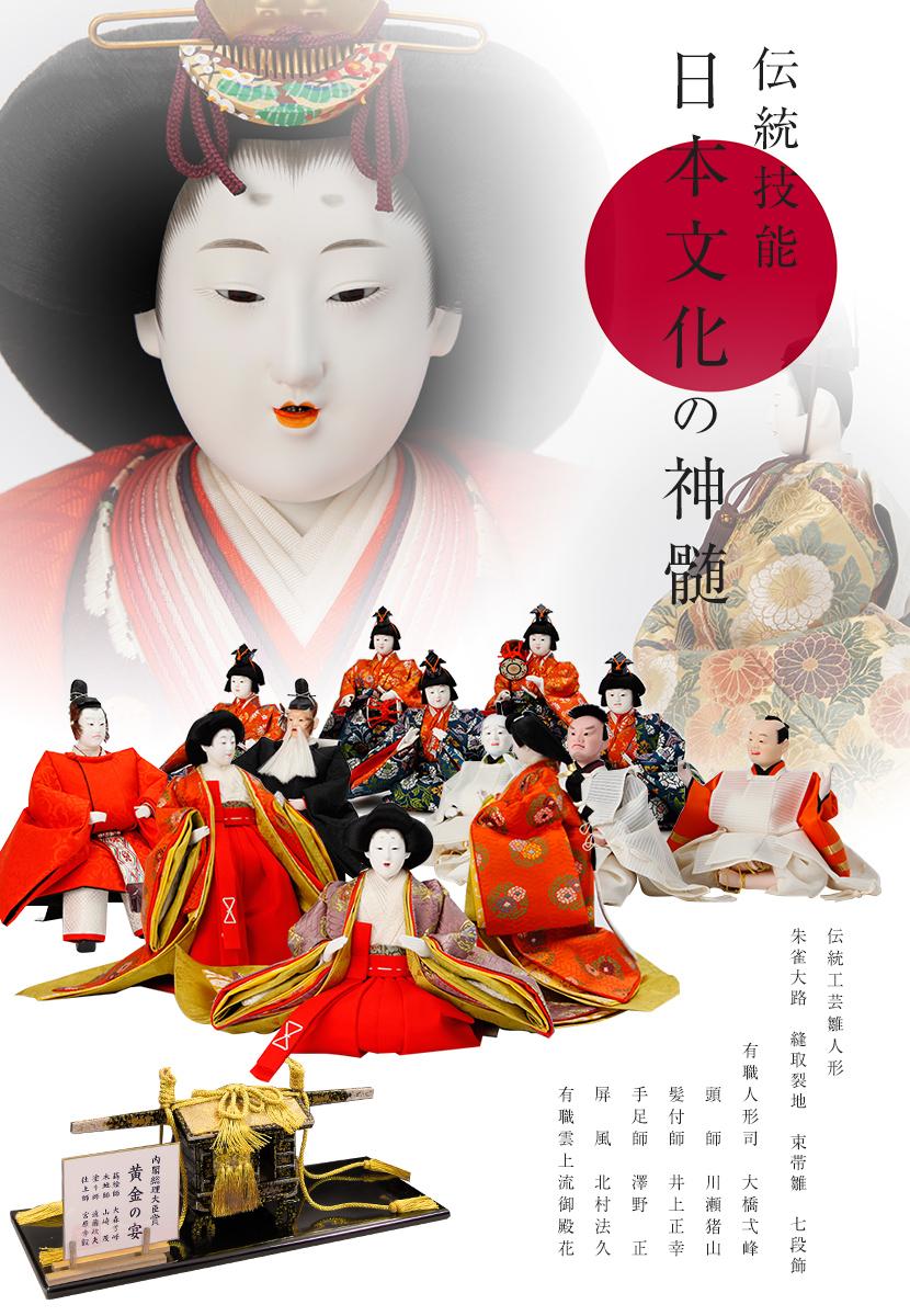 雛人形 大橋弌峰作 五番束帯 縫取り 15人揃え 七段飾り
