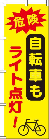 送料無料 人気 おすすめ 蛍光のぼり旗 即納送料無料 自転車もライト点灯 0720045IN