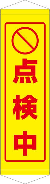 送料無料 タペストリー お中元 点検中 商店 TA005-32懸垂幕 たれ幕 横断幕