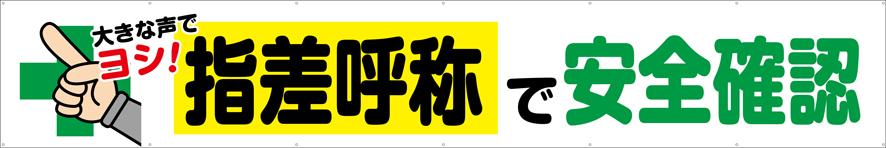 【送料無料】横幕『指差呼称で安全確認』   TR004-10懸垂幕 横断幕 たれ幕