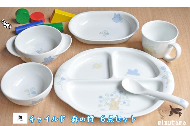 白山陶器【波佐見焼】チャイルド 森の詩6点セット、子供食器、お食い初め、ベビー【smtb-ms】ランチプレート、仕切り皿