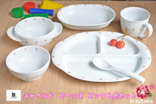 白山陶器【波佐見焼】チャイルド ビーンズ ピンク 6点セット、子供食器、お食い初め、ベビー【smtb-ms】ランチプレート、仕切り皿