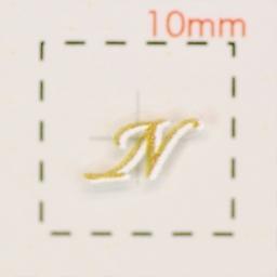 3Dネイルシール アルファベット イニシャル 3D筆記体ゴールド 激安 激安特価 送料無料 N メーカー公式 1シート16枚入