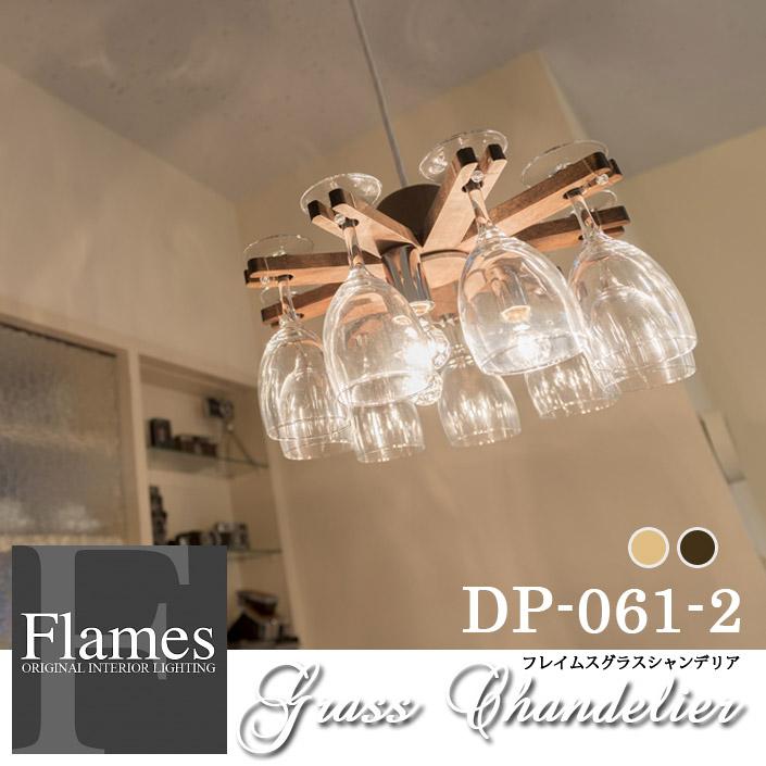 グラスシャンデリアDP-61-2ナチュラル/DP-61-2DB ダークブラウン3灯タイプ ダイヤモンドカットランプFlames フレイムス 失敗しないインテリア 年末インテリア